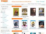Интернет-магазин фильмов и игр на CD, DVD и Blu-Ray