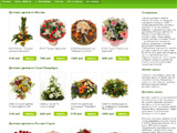 Магазин цветов AMF — заказ и продажа цветов с доставкой
