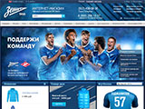 Официальный интернет магазин ФК Зенит